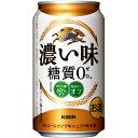 キリン 濃い味糖質ゼロ350ml×24本 [1ケース]<缶リキュール>※3ケースまで1個口配送出来ます濃い味 糖質ゼロ 糖質0 新ジャンル缶ビール KIBE35...