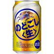 キリン のどごし生350ml×24本 [1ケース]<缶ビール>※3ケースまで1個口配送出来ます[22oc16yi]