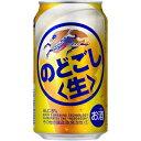 キリン のどごし生350ml×24本 [1ケース]<缶ビール>※3ケースまで1個口配送出来ます[au16yf]