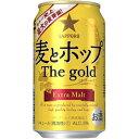 サッポロ 麦とホップ ザ・ゴールド350ml×24本 [1ケース]※3ケースまで1個口配送出来ます新ジャンル The Gold[au16yf]