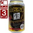 【送料無料】【3ケースセット】のどうまプレミアム 生350ml×72本 [3ケース]<缶ビール/チューハイ>※その他の商品と同梱は出来ません※北海道・沖縄県は送料無料対象外です韓国ビール [ju15am]