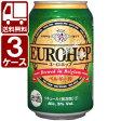 【送料無料】【3ケースセット】ユーロホップ 330ml×72本 [3ケース]<缶ビール/チューハイ>※その他の商品と同梱は出来ません※北海道・沖縄県は送料無料対象外です輸入ビール 人気 ベルギー ホップ[mc14yi]