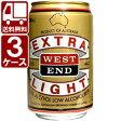 ショッピング商品 【送料無料】【3ケースセット】ウエストエンド エキストラライト330ml×72本 [3ケース]<ビールテイスト飲料>※その他の商品と同梱出来ません※沖縄県、北海道は対象外ですWEST END EXTRA LIGHT ウェスト[oc15yi]