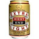 ウエストエンド エキストラライト330ml×24本 [1ケース]<ビールテイスト>※3ケースまで1個口配送出来ますWEST END EXTRA LIGHT ウェ...