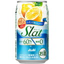 アサヒ すらっと レモンスカッシュサワーカロリー60%オフ350ml×24本 [1ケース]<缶チューハイ>※3ケースまで1個口配送出来ますSlat 糖類ゼロ [...