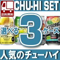 チューハイよりどり3ケース選んで送料無料![set1]<チューハイセット>注意:他のコーナーの商品と同梱出来ません
