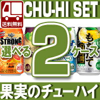 チューハイよりどり2ケース選んで送料無料![ch_set2]<チューハイセット>(他のコーナーの350ml缶ケースなら1ケースまで同梱出来ます)
