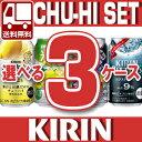 【送料無料】【3ケース】キリン350mlチューハイ選べる3ケースセット<チューハイセット>※他の商品と同梱は出来ません※北海道・沖縄県は送料無料対象外ですよりど...