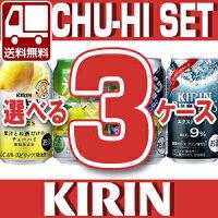 【よりどり3ケース選んで送料無料!】キリンチューハイ選べる3ケースセット!<チューハイセット>注意:他のコーナーの商品と同梱出来ません※北海道、沖縄県は送料無料対象外となります。KIRIN[ju14am-sd]