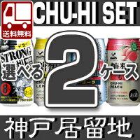 神戸居留地組み合わせ自由よりどり2ケース選んで送料無料!<チューハイセット>※他のコーナーの350mlケース飲料が1ケースなら同梱出来ます。