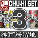 【送料無料】神戸居留地350mlチューハイ選べる3ケースセット350ml×72本 [3ケース]※他の