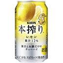 キリン 本搾り レモン350ml×24本 [1ケース]<缶チューハイ>※3ケースまで1個口配送出来ますほんしぼり チューハイ [mc14yi]