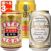 【よりどり3ケース選んで送料無料!】ノンアルコール・ローアルコールビールセット<缶ビール>