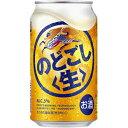 キリン のどごし生350ml×24本 [1ケース]<缶ビール>※3ケースまで1個口配送出来ますKIBE35 [22oc16yi]