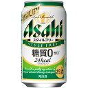 アサヒ スタイルフリー 糖質ゼロ350ml×24本 [1ケース]※3ケースまで1個口配送出来ます缶ビール ABE35 [au16yf]