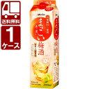 【送料無料】キリン メルシャンまっこい梅酒2000ml×6本 [1ケース]※他の商品と同梱不可