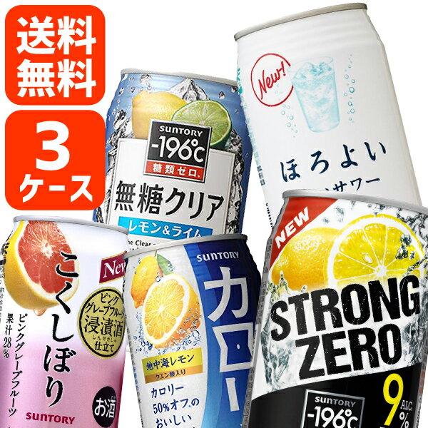 【3ケース送料無料】選べる サントリー350ml...の商品画像