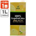 神戸居留地 グレープフルーツ100% グレープフルーツジュース 1000ml(1L)[濃縮還元] <紙パック> ※12本まで1個口で配送が可能です グレ..