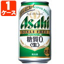 アサヒスタイルフリー糖質ゼロ350ml×24本[1ケース]※2ケースまで1個口配送が可能です<発泡酒><アサヒB>[T.001.1341.Z.UN]