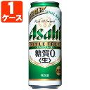アサヒ スタイルフリー 糖質ゼロ500ml×24本 [1ケース]