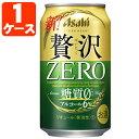 アサヒ クリアアサヒ贅沢ゼロ350ml×24本 [1ケース]※2