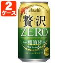 【2ケースセット】アサヒ クリアアサヒ贅沢ゼロ350ml×