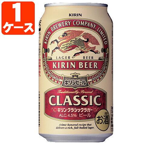 キリン クラシックラガー350ml×24本 [1ケース]※2ケースまで1個口配送が可能です<缶ビール><キリンB>[T.020.1396.Z.UN]