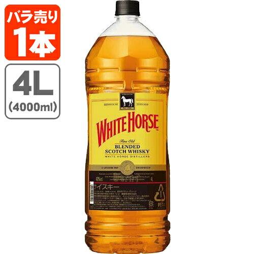 ホワイトホースファインオールド40度4000ml(4L)※4本まで1個口で配送が可能です<洋酒><ウ