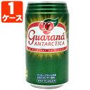 ガラナ アンタルチカ 350ml×24本 [1ケース]※2ケースまで1個口配送が可能ですブラジル 飲料 [T.013.1306.Z.SE]