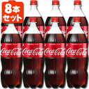 コカ・コーラ 1500ml(1.5L)×8本 [1ケース]※この商品は1ケースで1個口となります他の商品と同梱出来ません<ペットボトル><ジュース>..