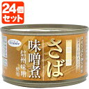 【24個セット】ノルレェイク さば味噌煮 150g×24個[...