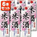 【6本セット送料無料】沢の鶴 純米酒 米だけの酒 14.5度1800ml(1.8L)パック×6本※北海