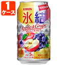 【賞味期限2019年1月31日】キリン 氷結 赤りんご&ぶど...
