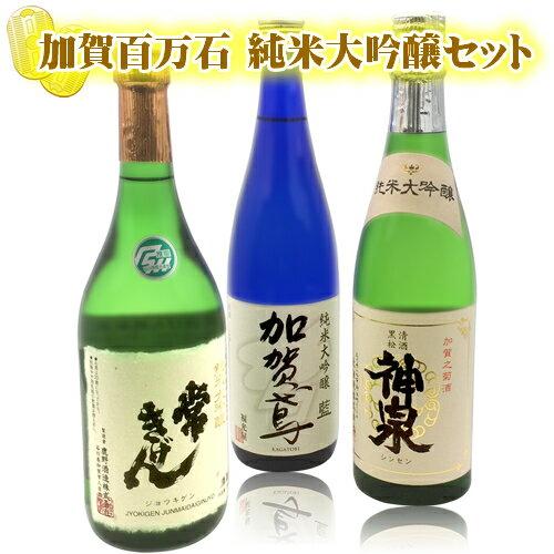 3本セット送料無料石川県の地酒加賀百万石純米大吟醸酒3本セット720ml×3本※北海道・東北・中国・