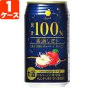 チューハイ 素滴しぼり 果汁100%りんご 350ml×24本 [1ケース]※2ケースまで1個口配送可