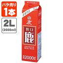 白鹿 旨口 鹿 2000ml(2.0L)パック ※6本まで1個口で配送が可能です パック酒 紙パック酒 日本酒 白鹿 はくしか うまくち しか 2L [T.020.1967.1.SE]