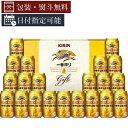 【送料無料】[メーカー取寄品][K-CI5]キリン 一番搾り 超芳醇セット<ビールギフト><キリン>