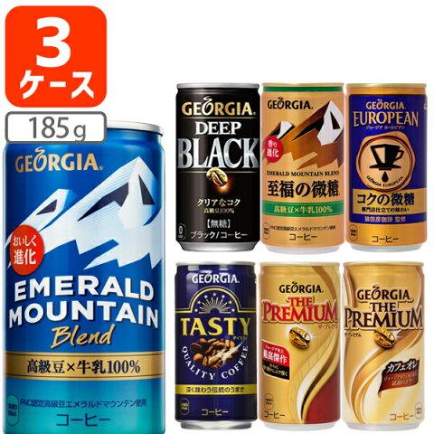 【選べる3ケース送料無料】ジョージア選べる缶コーヒー 3ケースセット185g×90本※他の商品と同梱不可※北海道・九州・沖縄県は送料無料対象外です。<セットJ><コーヒー>[1803YI][SE]