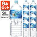 【9本セット送料無料】アサヒ おいしい水 天然水 富士山 2...
