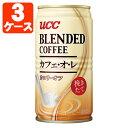 UCC ブレンドコーヒー カフェオレ 185g×90本 ※北海道・九州・沖縄県は送料無料対象外です。缶コーヒー ブレンドコーヒー カフェ・オ・レ カロリーオフ