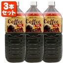 【3本セット】 神戸居留地 コーヒー ブラック 無糖 2000ml(2L)×3本 ※9本まで1個口で配送が可能ですブラックコーヒー ブラック無糖 コー..