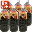 【6本セット(1ケース)】 神戸居留地 コーヒー ブラック 無糖 2000ml(2L)×6本 ※6本まで1個口で配送が可能ですブラックコーヒー ブラック..