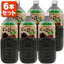 【6本セット】 神戸居留地 コーヒー 微糖 2000ml(2L)×6本 ※6本まで1個口で配送が可能です微糖コーヒー コーヒー微糖 珈琲 [T.013.1354...