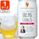 ノンアルコール龍馬1865350ml×24本[1ケース]※2ケースまで1個口配送が可能です<缶ノンアルB><その他B>龍馬りょうま日本ビール[T.001.1312.10.SE]