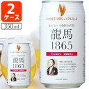 【2ケース(24本)セット】ノンアルコール龍馬1865350ml×48本[2ケース]※北海道・九州・沖縄県は送料無料対象外※他の商品と同梱出来ません<缶ノンアルB><その他B>龍馬りょうま日本ビール[T.001.1317.10.SE]