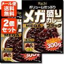 ★12/1食フェス300円クーポン対象店舗★【2個セット メ