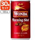 【30本(1ケース)セット】アサヒ ワンダモーニングショット 185g×30本 [1ケース]※3ケースまで1個口配送可能ですコーヒー 缶コーヒーWOND..