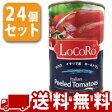 【送料無料】[1ケース] ロコロ ホールトマト 4号缶 400g×24個 (プルトップ)<食品・調味料>【同一商品のみ2ケースまで1個口配送出来ます】Locoro トマト缶 缶詰 イタリア[ja16am]