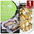 【1ケース】カネイ岡 スモーク牡蠣(オードブル味)85g×24個<食品・調味料>※出荷まで1週間程度のお時間がかかりますおつまみ [ap16am]