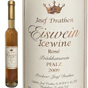 ジョセフ・ドラーテン アイスワイン ロゼ 375mlプファルツ ハーフボトル<ワイン>【12本まで1個口配送出来ます】ロゼワイン [02ju16am]